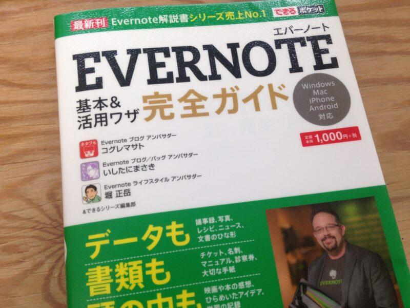 Evernote 基本&活用ワザ 完全ガイド