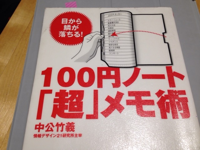 100円ノート超メモ術