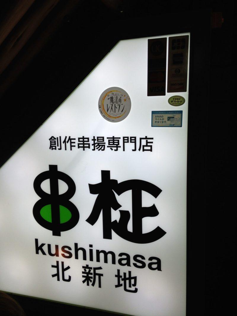 串柾の看板
