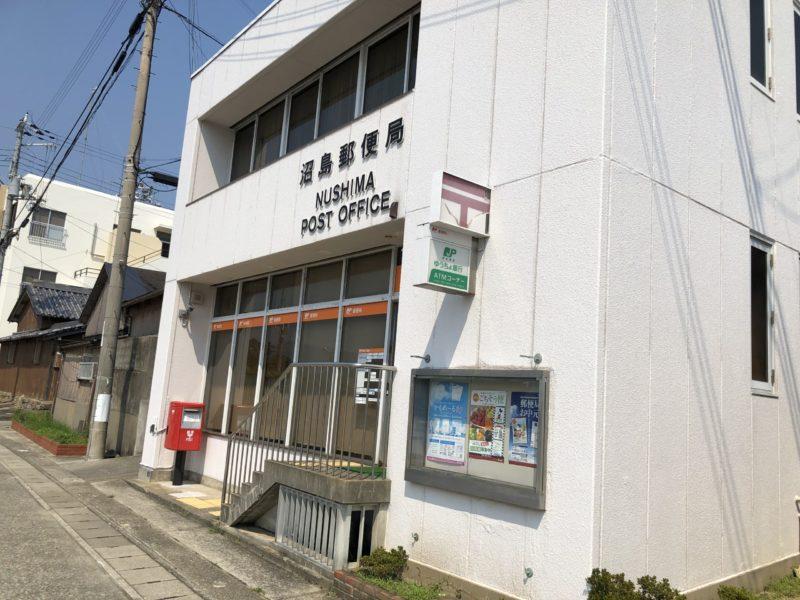 沼島郵便局