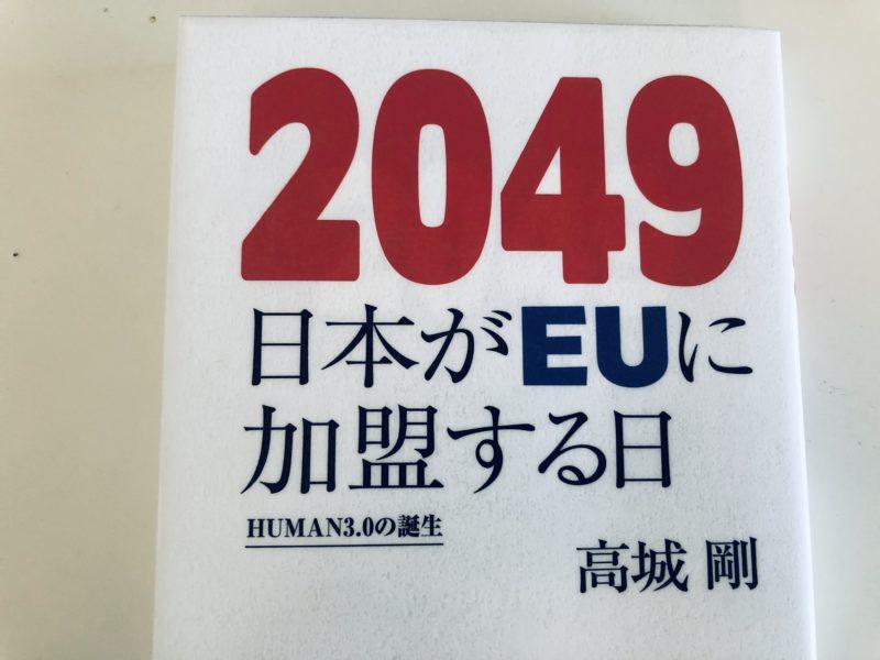 2049 日本がEUに加盟する日