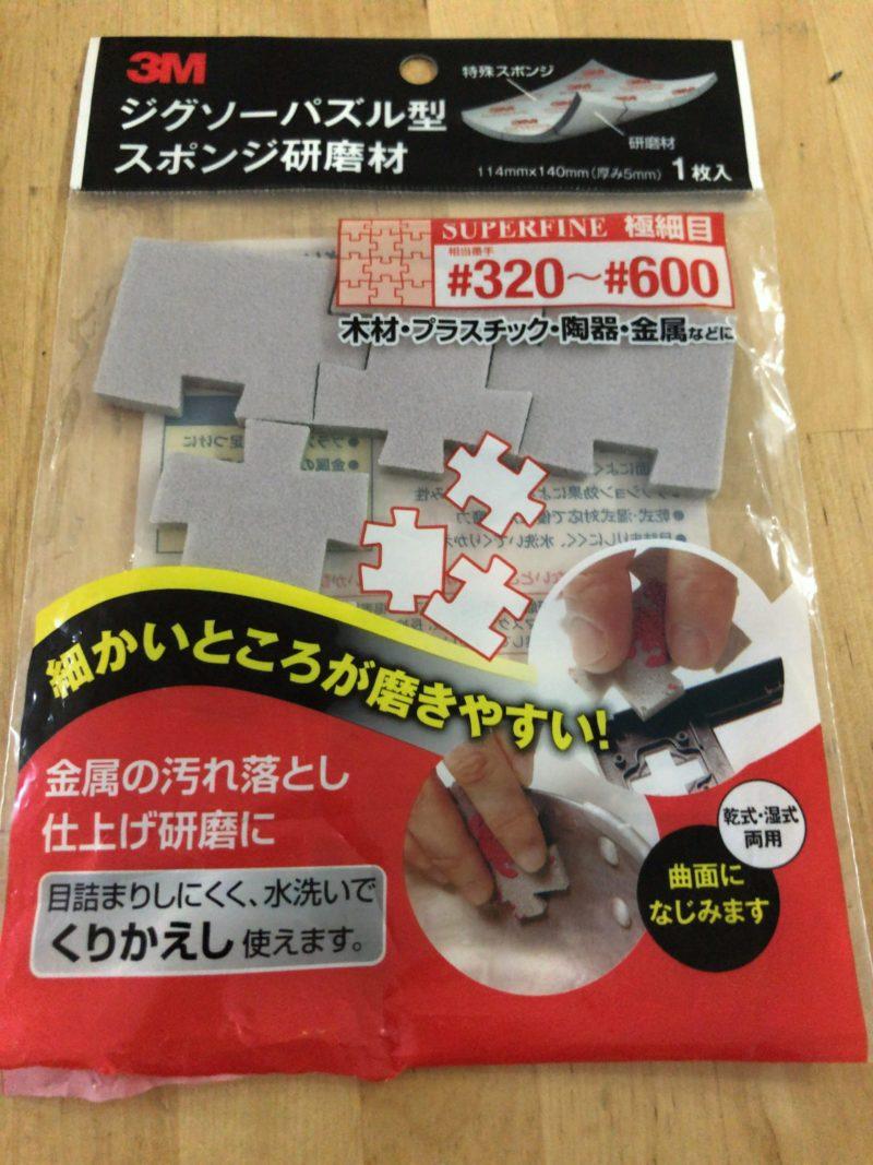 3Mのジグソーパズル型スポンジ研磨材