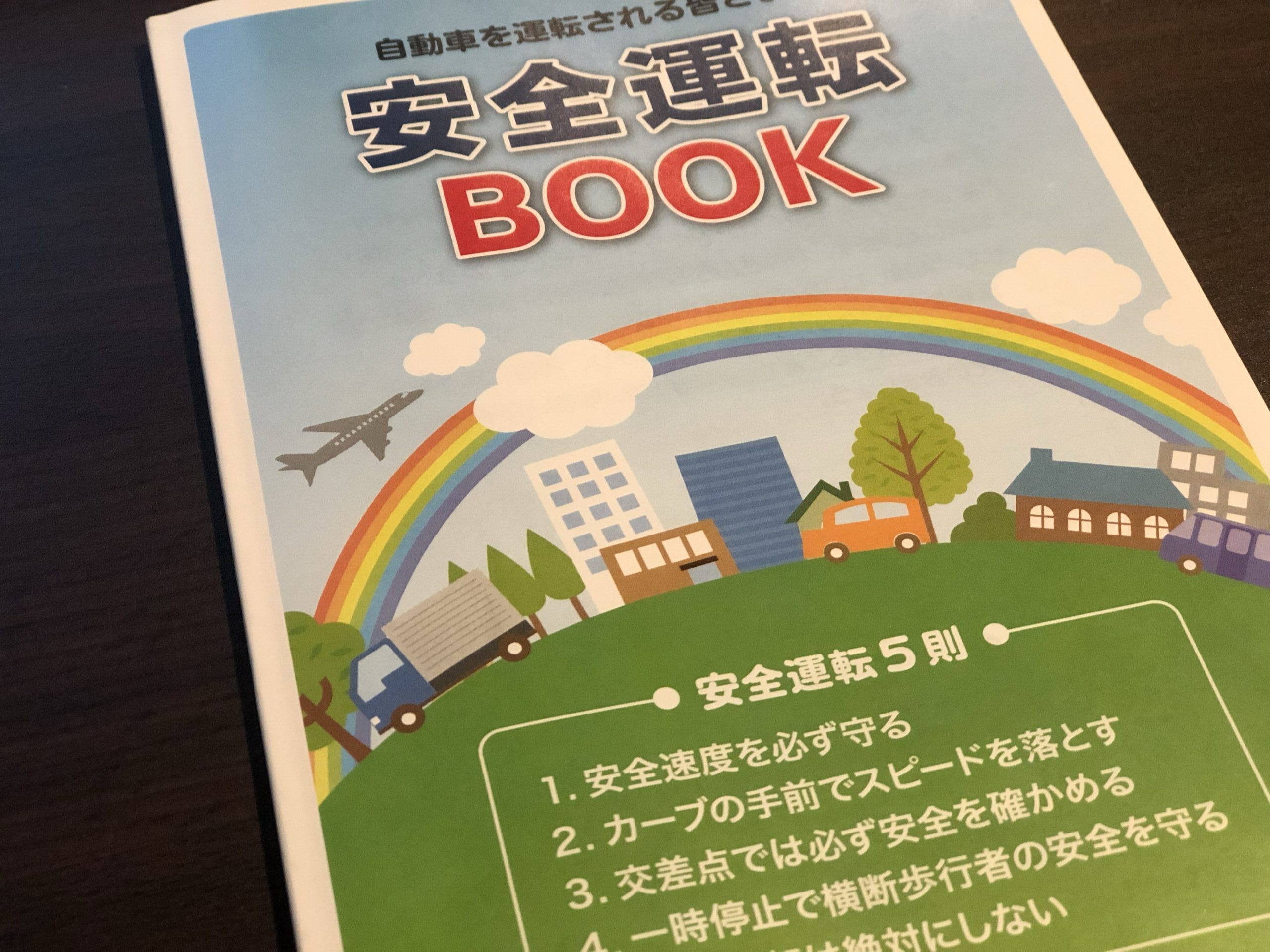 安全運転BOOK